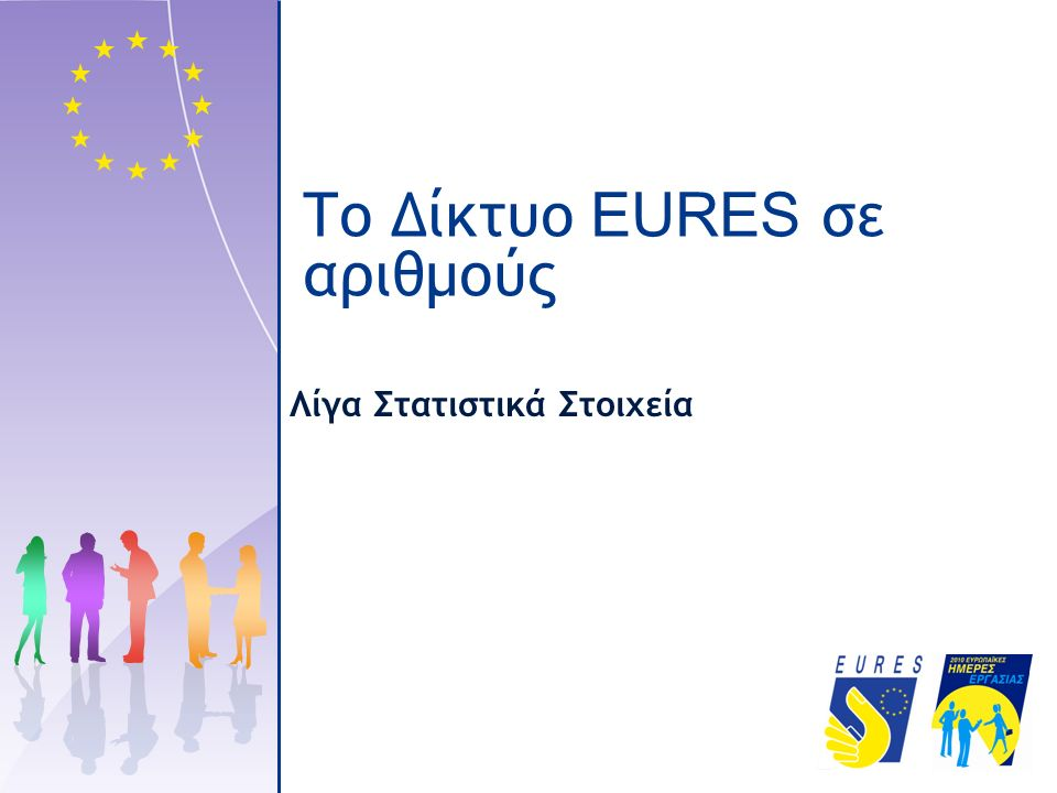Contact points in 9 countries : CY, CZ, DE, ES, FR, ΗR, IE, IT, PT and other partners in many more Πρόγραμμα χρηματοδότησης της Κινητικότητας στην Ευρώπη