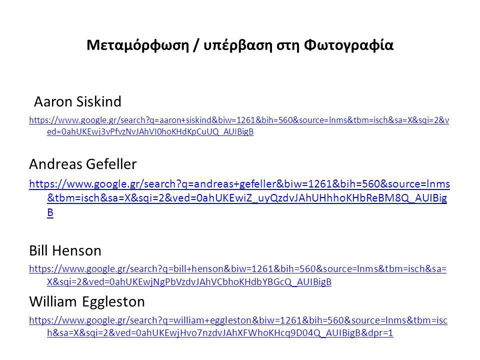 Μεταμόρφωση / υπέρβαση στη Φωτογραφία Aaron Siskind https://www.google.gr/search?q=aaron+siskind&biw=1261&bih=560&source=lnms&tbm=isch&sa=X&sqi=2&v ed