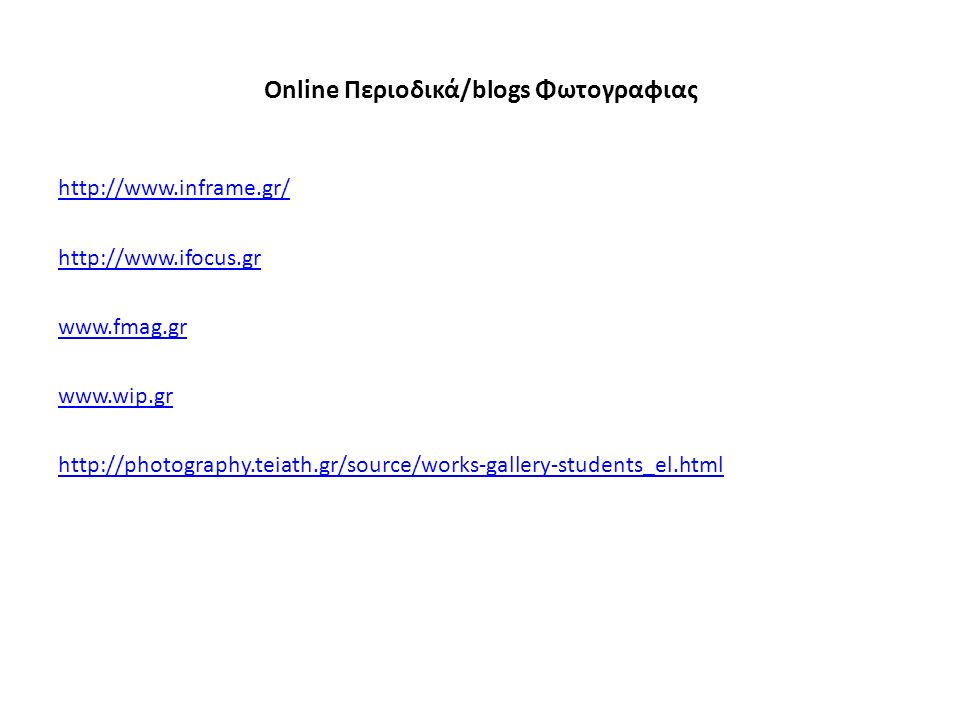 Online Περιοδικά/blogs Φωτογραφιας http://www.inframe.gr/ http://www.ifocus.gr www.fmag.gr www.wip.gr http://photography.teiath.gr/source/works-galler