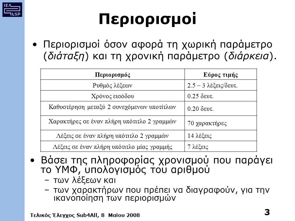 Τελικός Έλεγχος Sub4All, 8 Μαΐου 2008 3 Περιορισμοί Περιορισμοί όσον αφορά τη χωρική παράμετρο (διάταξη) και τη χρονική παράμετρο (διάρκεια).