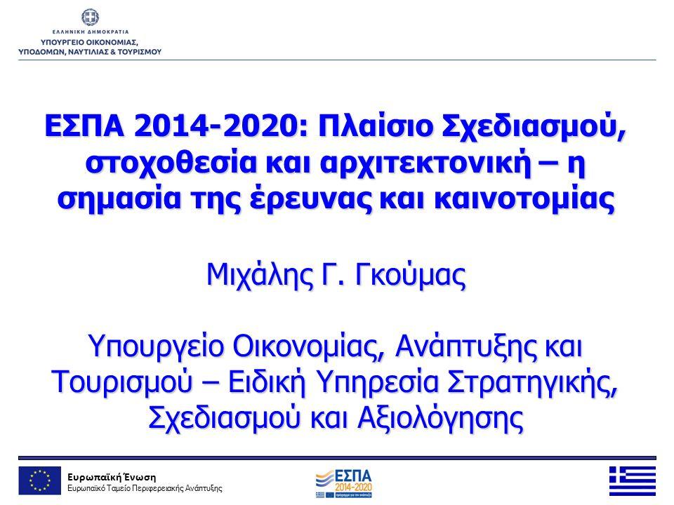 Περιεχόμενο παρουσίασης  Πλαίσιο Σχεδιασμού  ΕΣΠΑ 2014-2020: Βασικά μεγέθη  Στοχοθεσία του ΕΣΠΑ  Αρχιτεκτονική του ΕΣΠΑ  Η έρευνα και καινοτομία στο ΕΣΠΑ 2014 – 2020  Στρατηγικές Έξυπνης Εξειδίκευσης  Συμπεράσματα  Πηγές πληροφόρησης