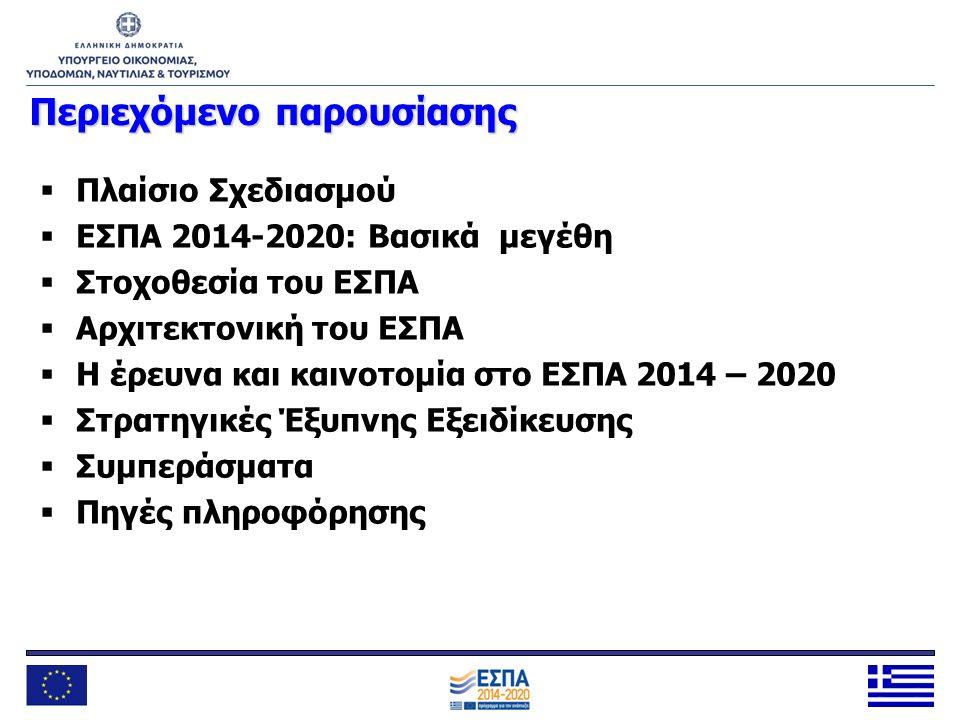 Στρατηγική Έξυπνης Εξειδίκευσης (4/4)  Οι 8 τομείς προτεραιότητας σε εθνικό επίπεδο: – Αγρο-διατροφή – Υγεία και φάρμακα – Τεχνολογίες πληροφορικής και επικοινωνιών – Ενέργεια – Περιβάλλον και βιώσιμη ανάπτυξη – Μεταφορές (& εφοδιαστική αλυσίδα) – Υλικά – κατασκευές – Τουρισμός – πολιτισμός – δημιουργικές βιομηχανίες  Η αγρο-διατροφή και ο τουρισμός έχουν επιλεγεί ως τομέας προτεραιότητας και στις 13 περιφερειακές στρατηγικές.