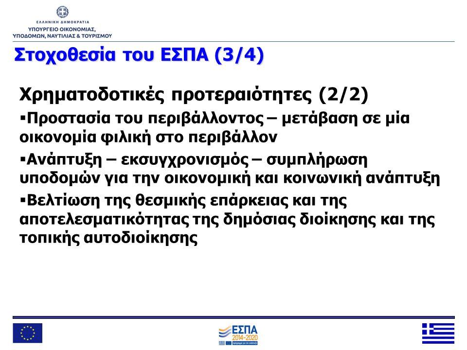 Στοχοθεσία του ΕΣΠΑ (3/4) Χρηματοδοτικές προτεραιότητες (2/2)  Προστασία του περιβάλλοντος – μετάβαση σε μία οικονομία φιλική στο περιβάλλον  Ανάπτυ