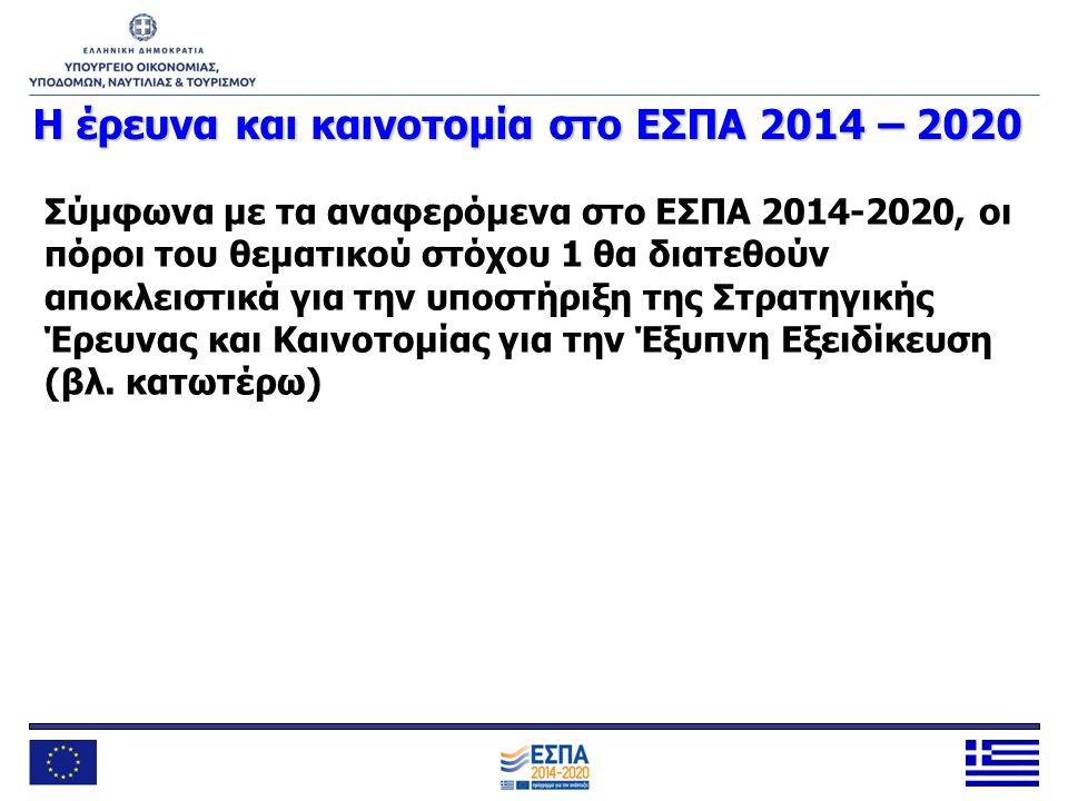 Η έρευνα και καινοτομία στο ΕΣΠΑ 2014 – 2020 Σύμφωνα με τα αναφερόμενα στο ΕΣΠΑ 2014-2020, οι πόροι του θεματικού στόχου 1 θα διατεθούν αποκλειστικά γ