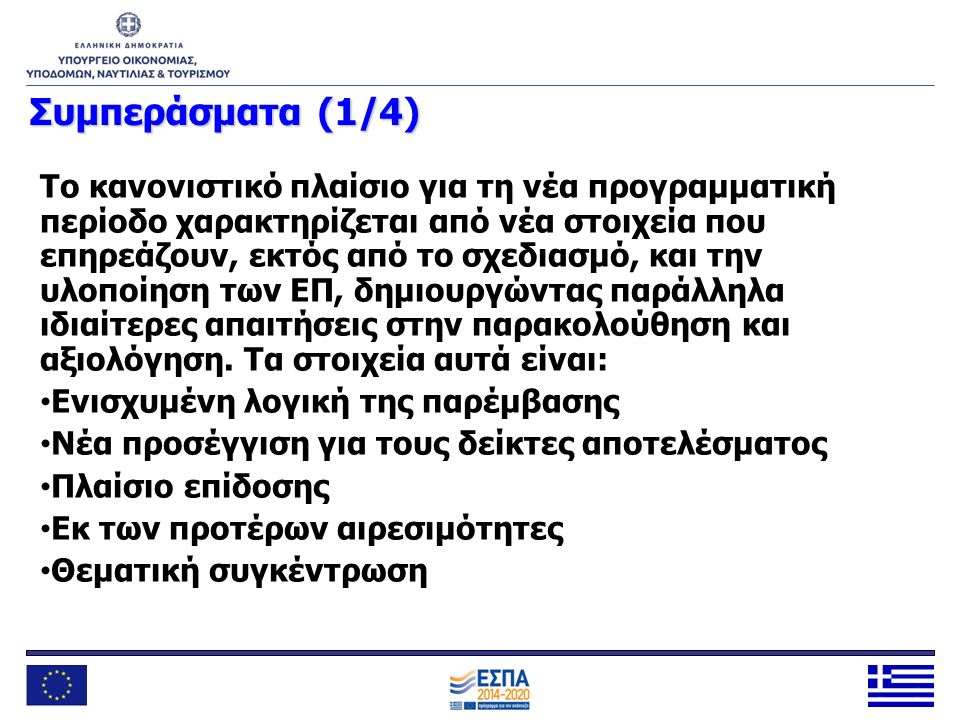 Συμπεράσματα (1/4) Το κανονιστικό πλαίσιο για τη νέα προγραμματική περίοδο χαρακτηρίζεται από νέα στοιχεία που επηρεάζουν, εκτός από το σχεδιασμό, και