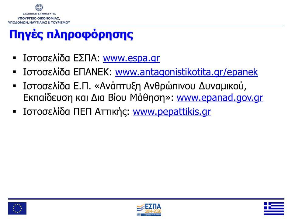 Πηγέςπληροφόρησης Πηγές πληροφόρησης  Ιστοσελίδα ΕΣΠΑ: www.espa.grwww.espa.gr  Ιστοσελίδα ΕΠΑΝΕΚ: www.antagonistikotita.gr/epanekwww.antagonistikoti