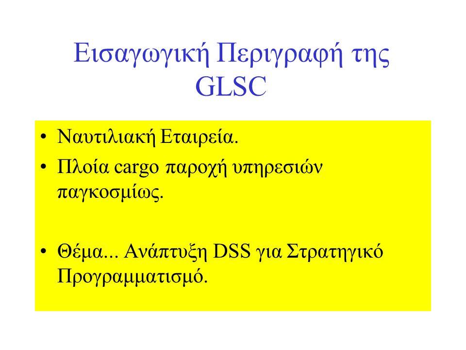 Εισαγωγική Περιγραφή της GLSC Ναυτιλιακή Εταιρεία. Πλοία cargo παροχή υπηρεσιών παγκοσμίως. Θέμα... Ανάπτυξη DSS για Στρατηγικό Προγραμματισμό.