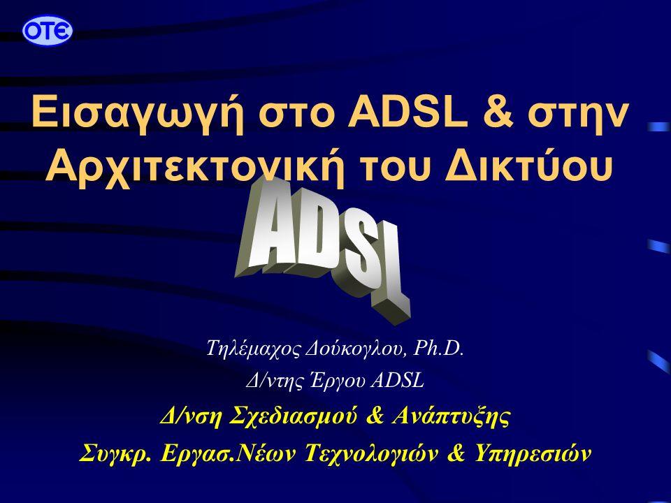 Τηλέμαχος Δούκογλου, Ph.D. Δ/ντης Έργου ADSL Δ/νση Σχεδιασμού & Ανάπτυξης Συγκρ.