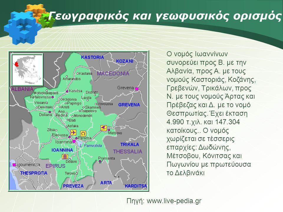 Γεωγραφικός και γεωφυσικός ορισμός Πηγή: www.live-pedia.gr Ο νομός Ιωαννίνων συνορεύει προς Β.