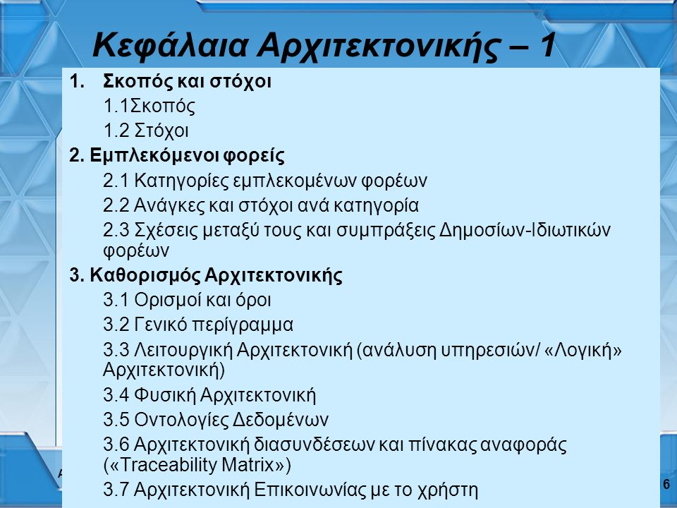 ΑΘΗΝΑ, 10 ΦΕΒΡΟΥΑΡΙΟΥ 2006 16 Κεφάλαια Αρχιτεκτονικής – 1 1.Σκοπός και στόχοι 1.1Σκοπός 1.2 Στόχοι 2.