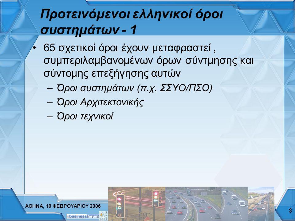 ΑΘΗΝΑ, 10 ΦΕΒΡΟΥΑΡΙΟΥ 2006 3 Προτεινόμενοι ελληνικοί όροι συστημάτων - 1 65 σχετικοί όροι έχουν μεταφραστεί, συμπεριλαμβανομένων όρων σύντμησης και σύντομης επεξήγησης αυτών –Όροι συστημάτων (π.χ.