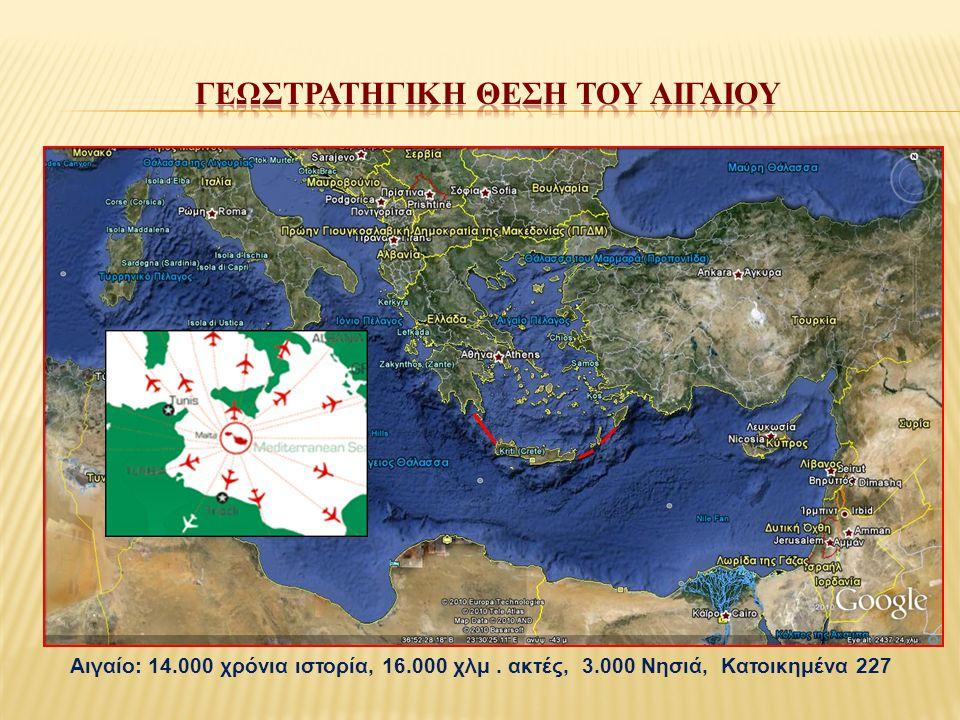 Αιγαίο: 14.000 χρόνια ιστορία, 16.000 χλμ. ακτές, 3.000 Νησιά, Κατοικημένα 227