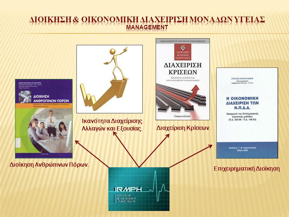 Διοίκηση Ανθρώπινων Πόρων. Ικανότητα Διαχείρισης Αλλαγών και Εξουσίας.