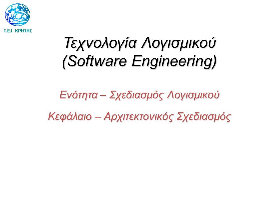 Τεχνολογία Λογισμικού (Software Engineering) Ενότητα – Σχεδιασμός Λογισμικού Κεφάλαιο – Αρχιτεκτονικός Σχεδιασμός