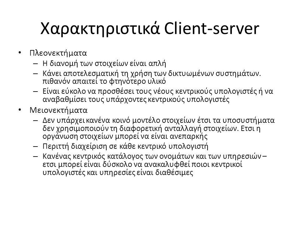 Χαρακτηριστικά Client-server Πλεονεκτήματα – Η διανομή των στοιχείων είναι απλή – Κάνει αποτελεσματική τη χρήση των δικτυωμένων συστημάτων.