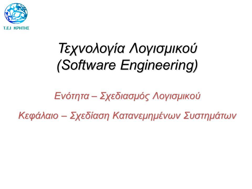 Τεχνολογία Λογισμικού (Software Engineering) Ενότητα – Σχεδιασμός Λογισμικού Κεφάλαιο – Σχεδίαση Κατανεμημένων Συστημάτων