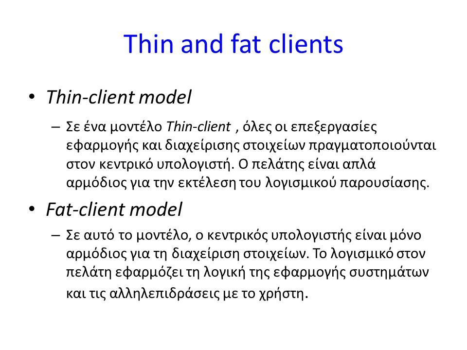 Thin and fat clients Thin-client model – Σε ένα μοντέλο Thin-client, όλες οι επεξεργασίες εφαρμογής και διαχείρισης στοιχείων πραγματοποιούνται στον κεντρικό υπολογιστή.