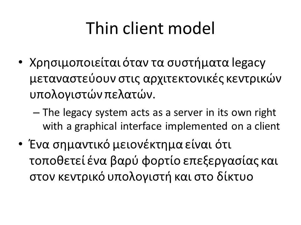 Thin client model Χρησιμοποιείται όταν τα συστήματα legacy μεταναστεύουν στις αρχιτεκτονικές κεντρικών υπολογιστών πελατών.
