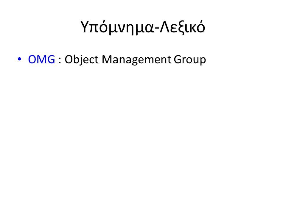 Υπόμνημα-Λεξικό OMG : Object Management Group