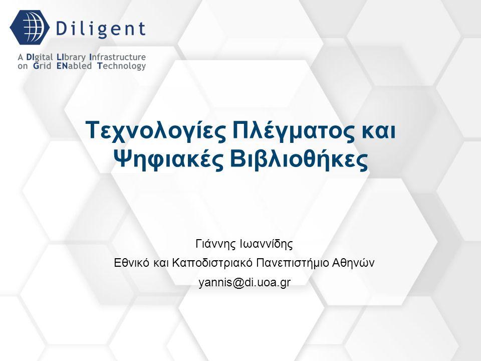 Τεχνολογίες Πλέγματος και Ψηφιακές Βιβλιοθήκες Γιάννης Ιωαννίδης Εθνικό και Καποδιστριακό Πανεπιστήμιο Αθηνών yannis@di.uoa.gr