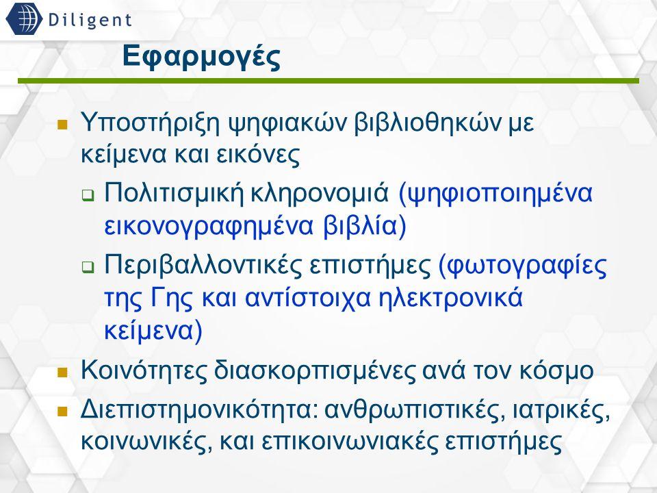 26 Εφαρμογές Υποστήριξη ψηφιακών βιβλιοθηκών με κείμενα και εικόνες  Πολιτισμική κληρονομιά (ψηφιοποιημένα εικονογραφημένα βιβλία)  Περιβαλλοντικές