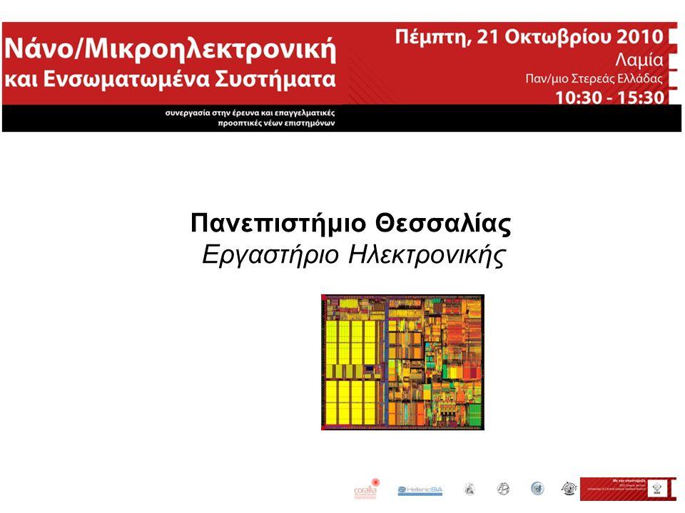 Πανεπιστήμιο Θεσσαλίας Εργαστήριο Ηλεκτρονικής