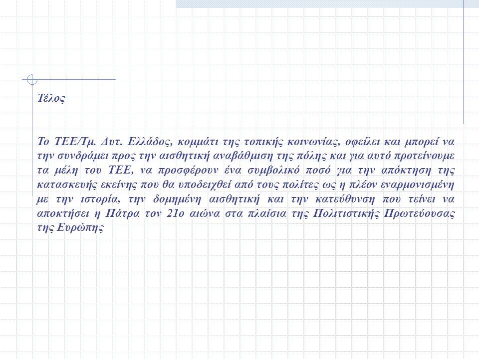 Τέλος Το ΤΕΕ/Τμ. Δυτ. Ελλάδος, κομμάτι της τοπικής κοινωνίας, οφείλει και μπορεί να την συνδράμει προς την αισθητική αναβάθμιση της πόλης και για αυτό