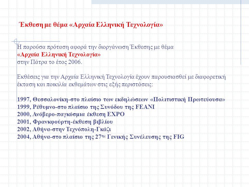 Έκθεση με θέμα «Αρχαία Ελληνική Τεχνολογία» Η παρούσα πρόταση αφορά την διοργάνωση Έκθεσης με θέμα «Αρχαία Ελληνική Τεχνολογία» στην Πάτρα το έτος 2006.