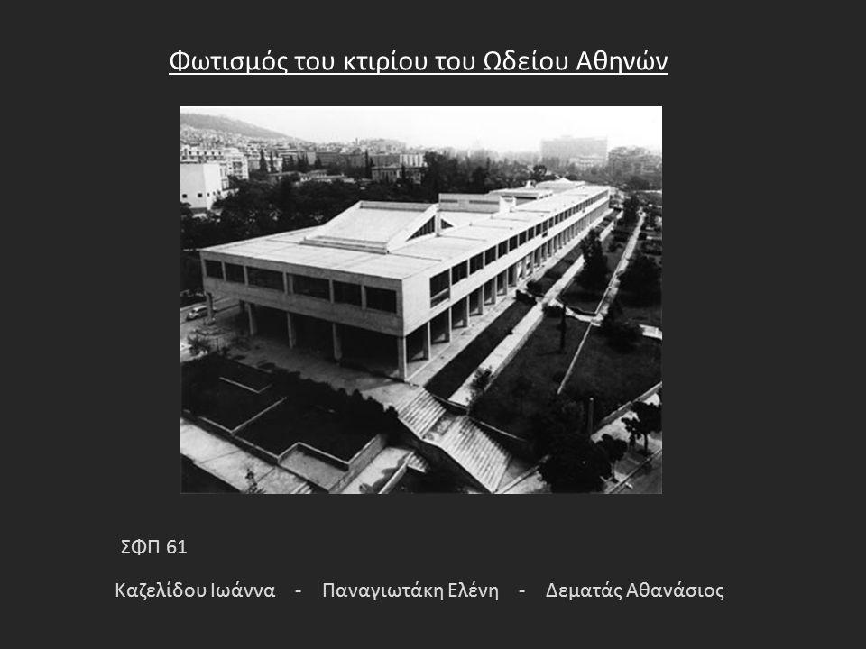Καζελίδου Ιωάννα - Παναγιωτάκη Ελένη - Δεματάς Αθανάσιος Φωτισμός του κτιρίου του Ωδείου Αθηνών ΣΦΠ 61