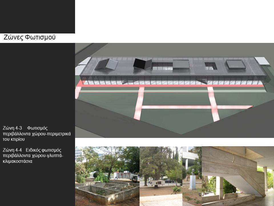 Ζώνες Φωτισμού Ζώνη 4-3 Φωτισμός περιβάλλοντα χώρου-περιμετρικά του κτιρίου Ζώνη 4-4 Ειδικός φωτισμός περιβάλλοντα χώρου-γλυπτά- κλιμακοστάσια