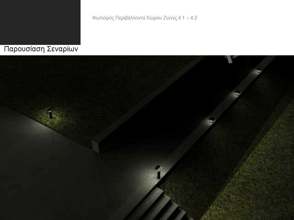 Παρουσίαση Σεναρίων Φωτισμός Περιβάλλοντα Χώρου Ζώνες 4.1 – 4.2