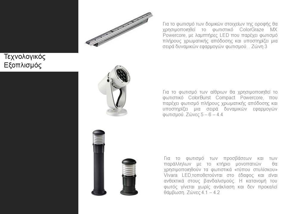 Για το φωτισμό των προσβάσεων και των παράλληλων με το κτήριο μονοπατιών θα χρησιμοποιηθούν τα φωτιστικά «τύπου στυλίσκου» Vivara LED,τοποθετούνται στο έδαφος και είναι ανθεκτικά στους βανδαλισμούς.