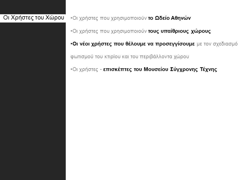Οι χρήστες που χρησιμοποιούν το Ωδείο Αθηνών Οι χρήστες που χρησιμοποιούν τους υπαίθριους χώρους Οι νέοι χρήστες που θέλουμε να προσεγγίσουμε με τον σχεδιασμό φωτισμού του κτιρίου και του περιβάλλοντα χώρου Οι χρήστες - επισκέπτες του Μουσείου Σύγχρονης Τέχνης Οι Χρήστες του Χώρου