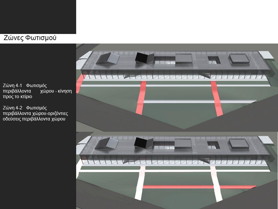 Ζώνες Φωτισμού Ζώνη 4-1 Φωτισμός περιβάλλοντα χώρου - κίνηση προς το κτίριο Ζώνη 4-2 Φωτισμός περιβάλλοντα χώρου-οριζόντιες οδεύσεις περιβάλλοντα χώρου