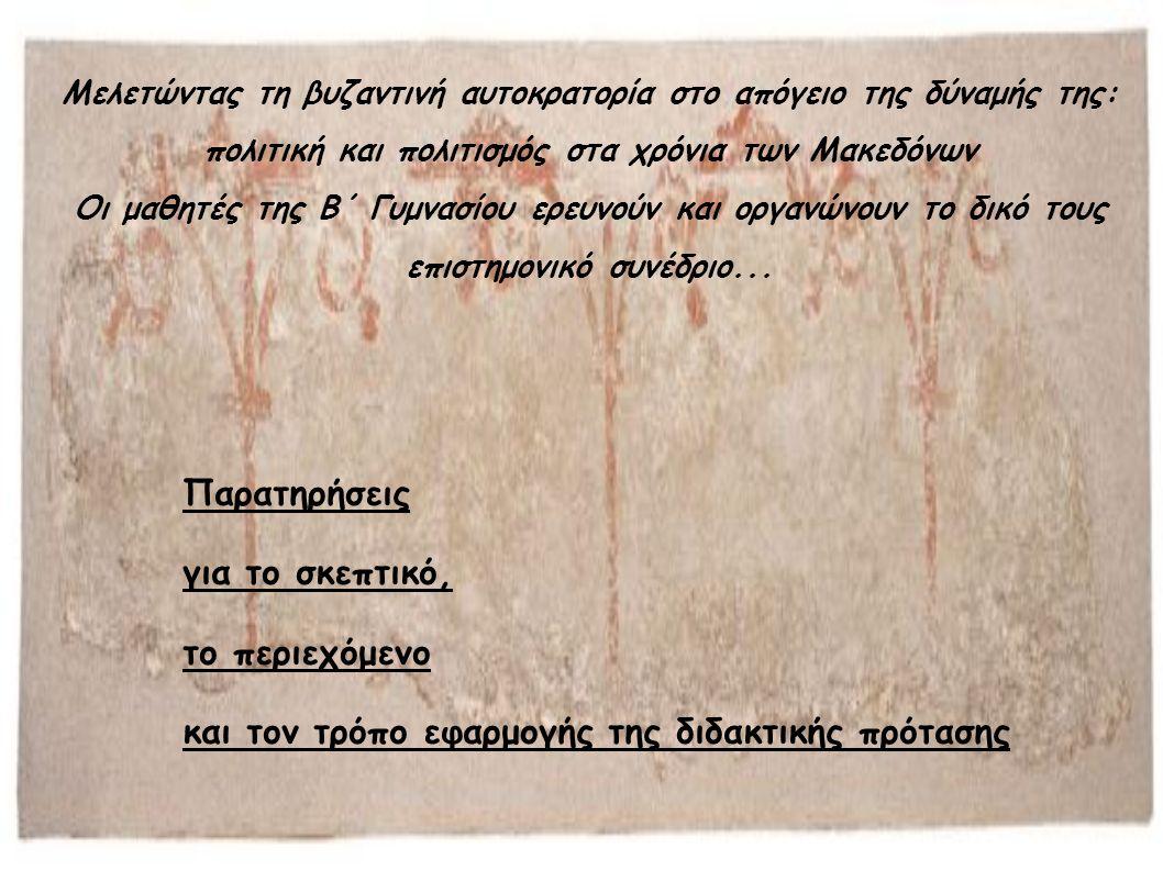 Μελετώντας τη βυζαντινή αυτοκρατορία στο απόγειο της δύναμής της: πολιτική και πολιτισμός στα χρόνια των Μακεδόνων Οι μαθητές της Β΄ Γυμνασίου ερευνού