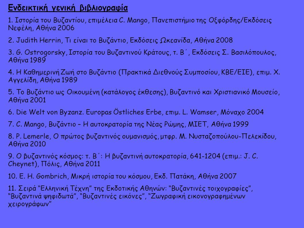 Ενδεικτική γενική βιβλιογραφία 1. Ιστορία του Βυζαντίου, επιμέλεια C.