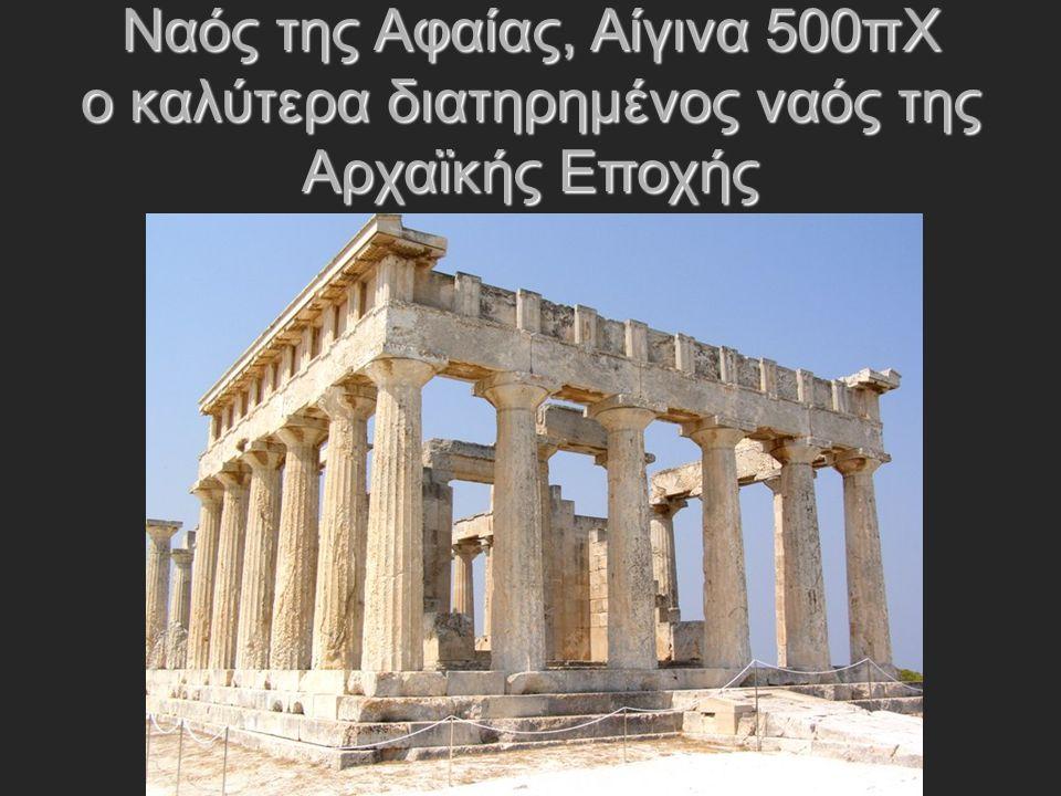 Ναός της Αφαίας, Αίγινα 500πΧ ο καλύτερα διατηρημένος ναός της Αρχαϊκής Εποχής