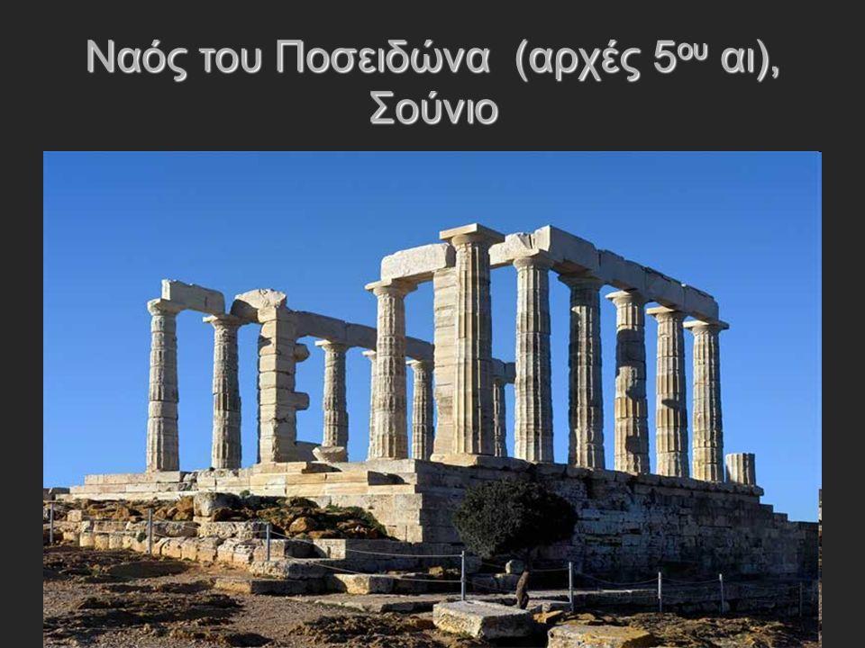 20 Ναός του Ποσειδώνα (αρχές 5 ου αι), Σούνιο