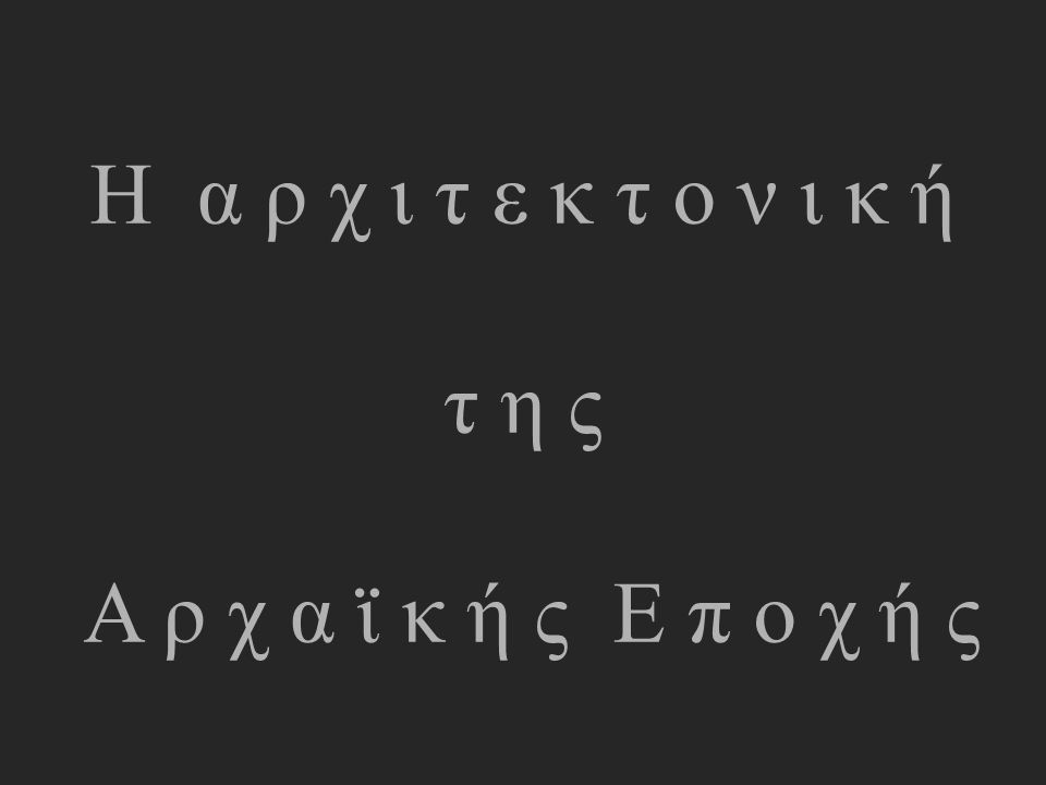 Η α ρ χ ι τ ε κ τ ο ν ι κ ή τ η ς Α ρ χ α ϊ κ ή ς Ε π ο χ ή ς