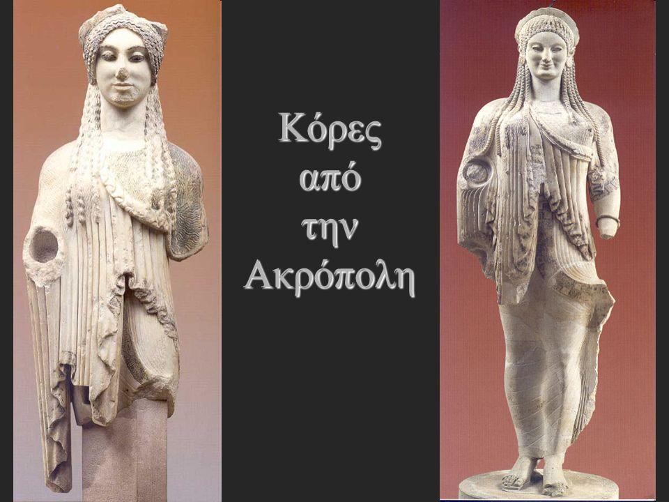 30 Κόρες από την Ακρόπολη