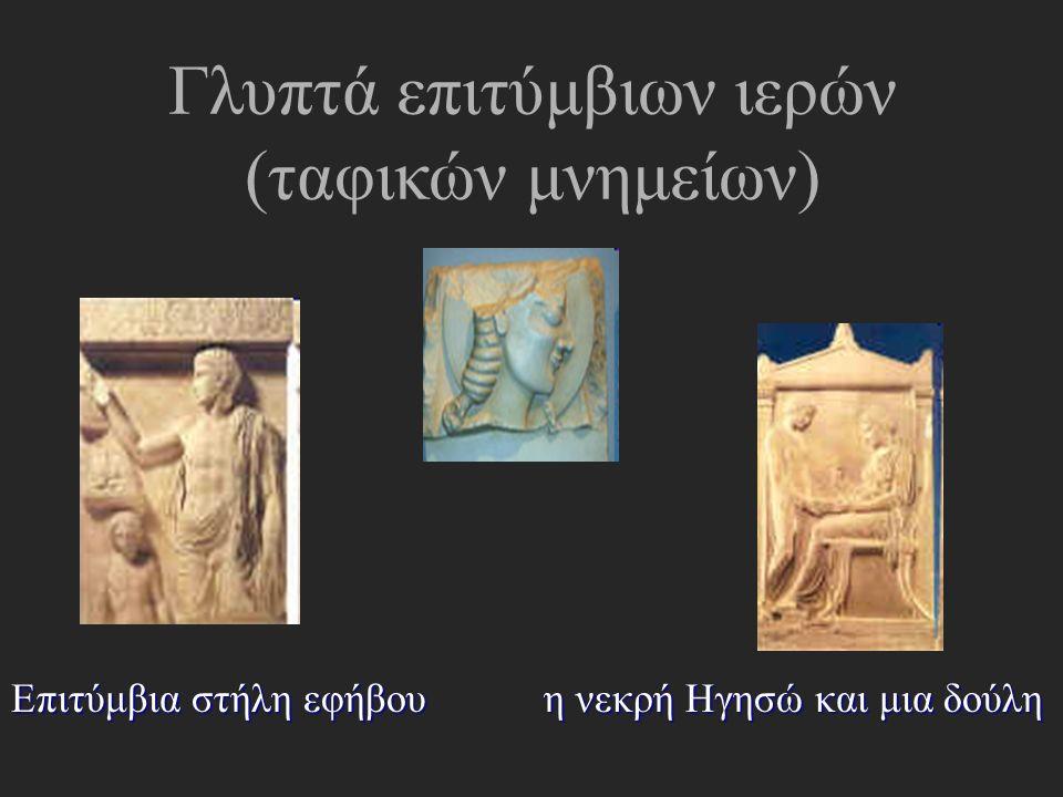 Γλυπτά επιτύμβιων ιερών (ταφικών μνημείων) Επιτύμβια στήλη εφήβου η νεκρή Ηγησώ και μια δούλη