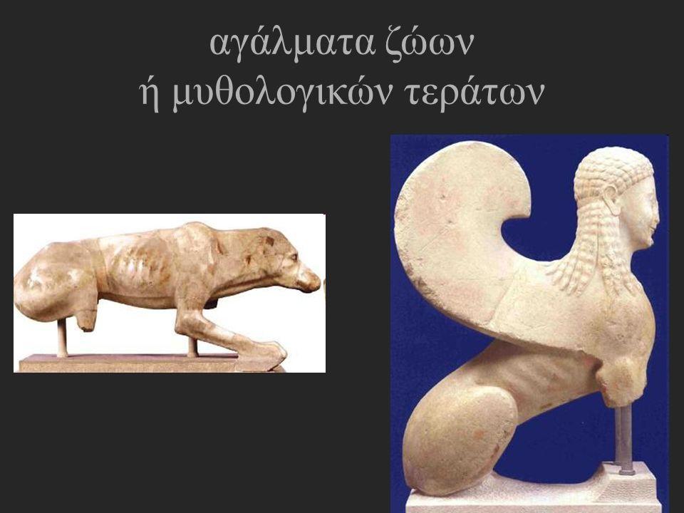 33 αγάλματα ζώων ή μυθολογικών τεράτων