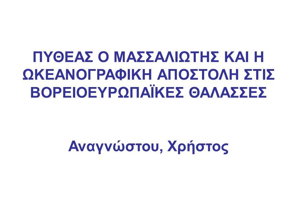 Ο Πυθέας στη χώρα του ήλεκτρου: