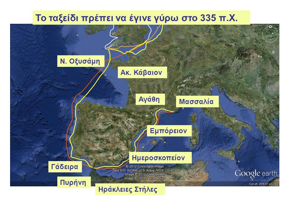 Το ταξείδι πρέπει να έγινε γύρω στο 335 π.Χ.
