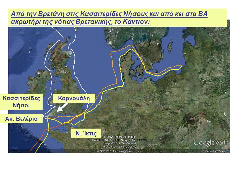 Από την Βρετάνη στις Κασσιτερίδες Νήσους και από κει στο ΒΑ ακρωτήρι της νότιας Βρετανικής, το Κάντιον: Κασσιτερίδες Νήσοι Ακ.