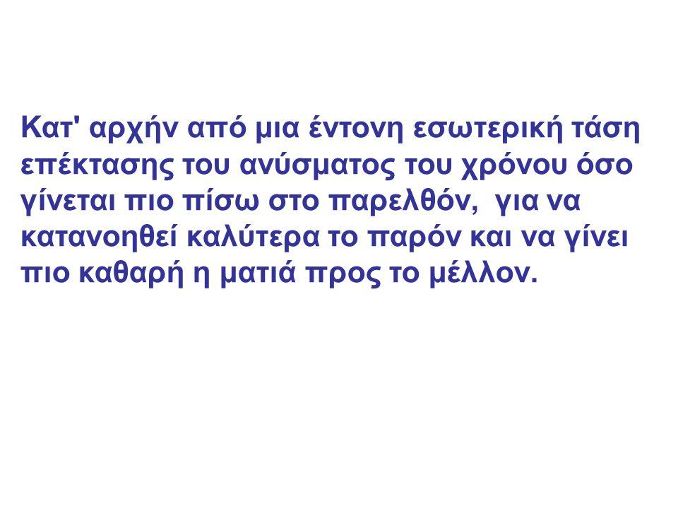 Ο Πυθέας μπορεί να είχε διαβάσει και τα κείμενα του Ηροδότου Ο Πυθέας θα πρέπει να ήξερε για τις Κασσιτερίδες νήσους (Ηρόδοτος) αλλά και για το κεχριμπάρι, που έβγαινε στις παρυφές του βόρειου ωκεανού.