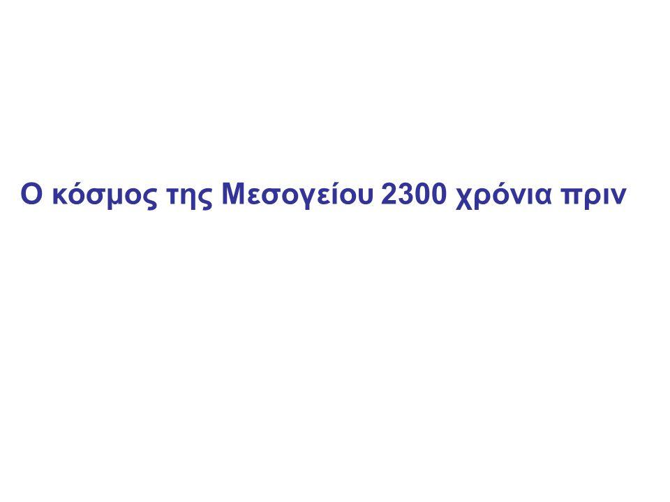 Ο κόσμος της Μεσογείου 2300 χρόνια πριν