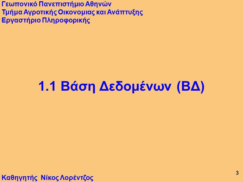 1.Βάση Δεδομένων (ΒΔ) & Σύστημα Διαχείρισης ΒΔ (ΣΔΒΔ) Καθηγητής Νίκος Λορέντζος 2 Γεωπονικό Πανεπιστήμιο Αθηνών Τμήμα Αγροτικής Οικονομιας και Ανάπτυξης Εργαστήριο Πληροφορικής