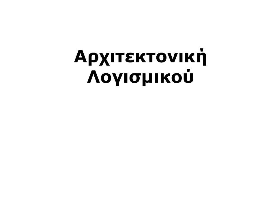 Αρχιτεκτονική Λογισμικού