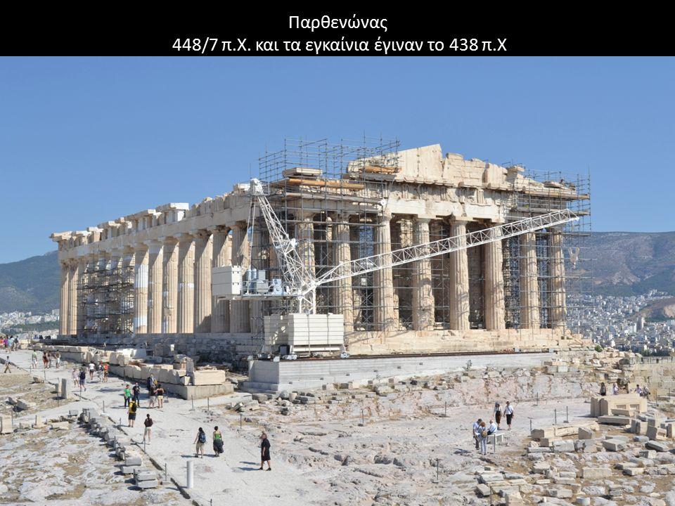Παρθενώνας 448/7 π.Χ. και τα εγκαίνια έγιναν το 438 π.Χ